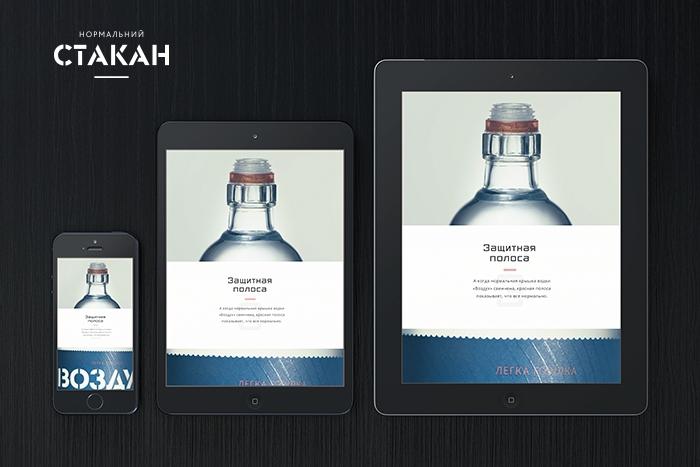 vozdulh Vodka digital