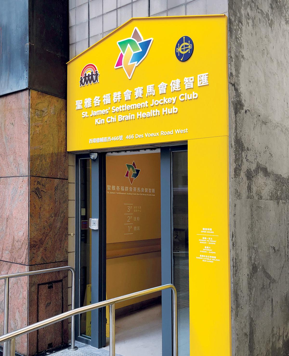 dementia care ILLUSTRATION  Jockey club Kin Chi Brain Health Hub Old Hong Kong signage design ST. JAMES SETTLEMENT visionplus