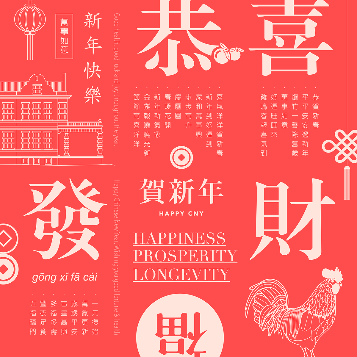 Cny greeting card design 2017 on behance cny greeting card design of 2017 year of rooster m4hsunfo