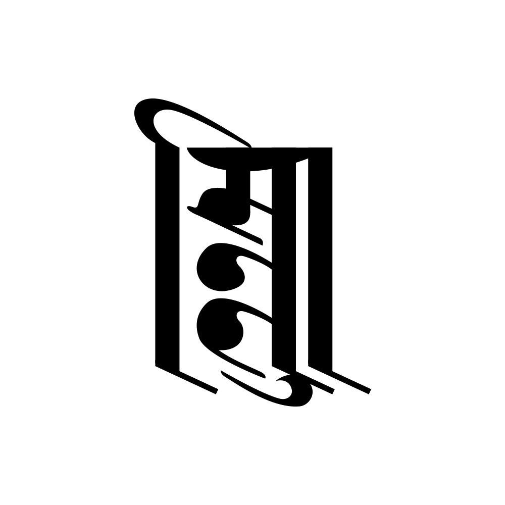 Kutakshar Ranjana lipi & Devanagari Calligraphy on Behance