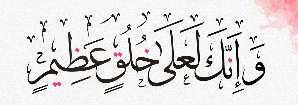 محمد Muhammad و إ ن ك ل ع لى خ ل ق ع ظ يم On Behance