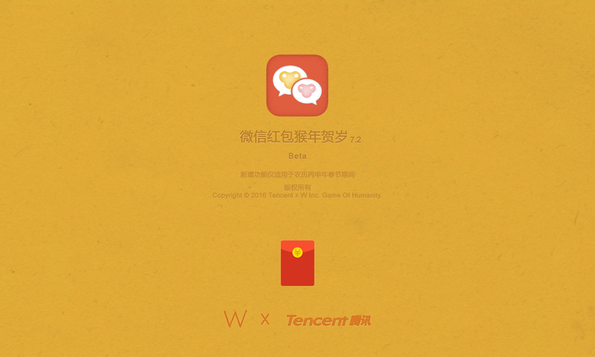 Wechat: Red Envelop for Year of Monkey on Behance