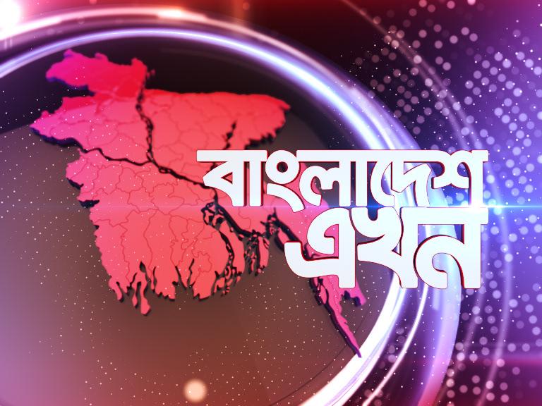 Bangladesh Ekhon Program Opening