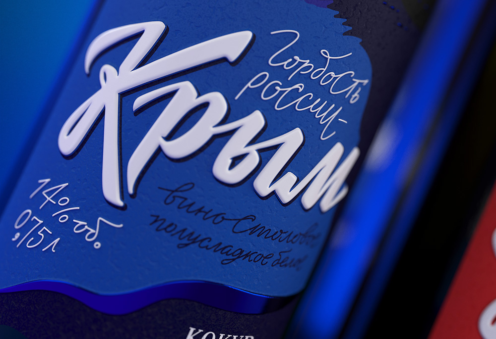 crimea wine branding  Russia pride Label design