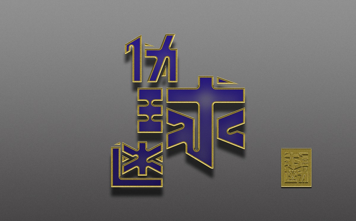 typo Chinese typography chinese font type face Eastern golden