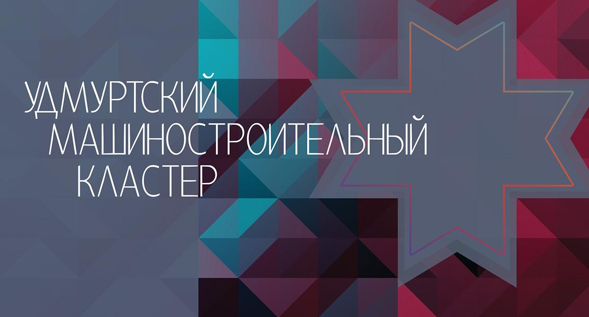 udm,izhevsk,klaster,claster,expo,udm18,Russia,industry,Heavy