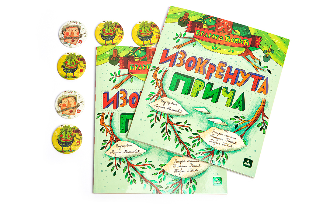 brankoćopić,izokrenutapriče,marinamilanovic,illustrations,publishing  ,childrenbooks,childrenillustrations