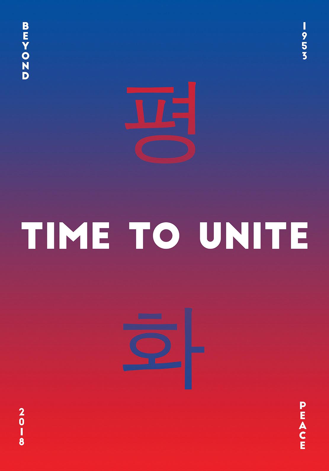 north korea South Korea Exhibition  poster graphic design  peace