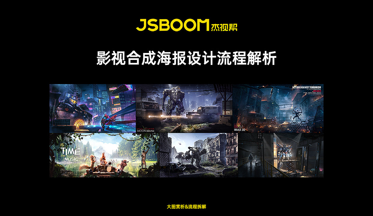 jsboom movie 合成 杰视帮 海报 电商 电影 调色