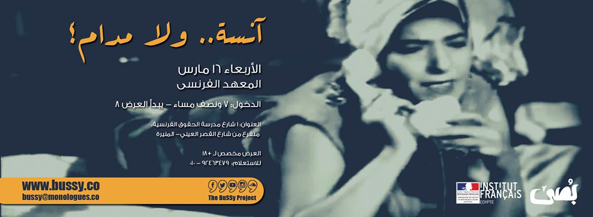 Performance egypt egyptian theater  design poster flyer emailshot Program