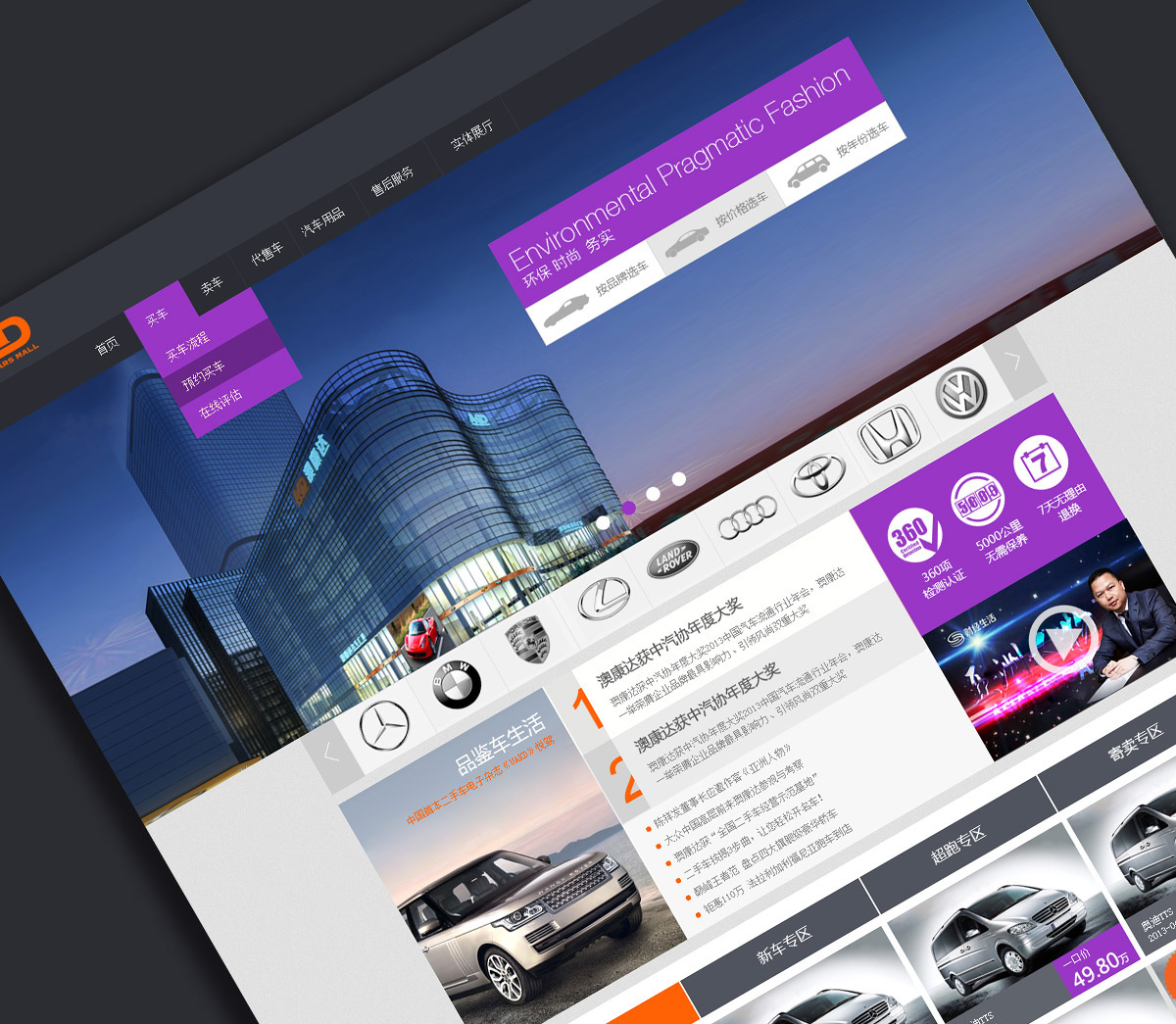 Web SGR brand design Car market