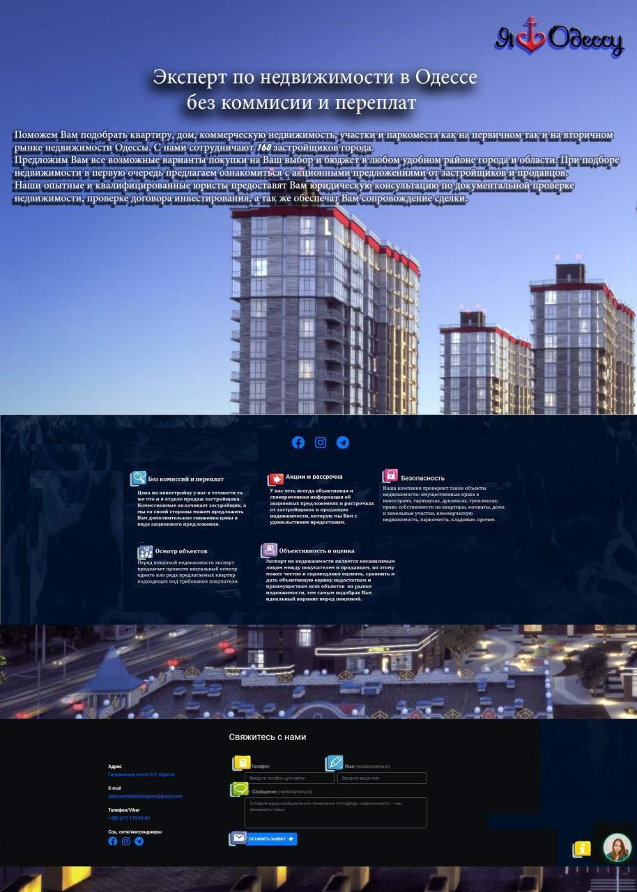 Elleor horbach агенства недвижимости агенство недвижимости застройщик недвижимость продажа квартир сайт для застройщика Сайт недвижимости