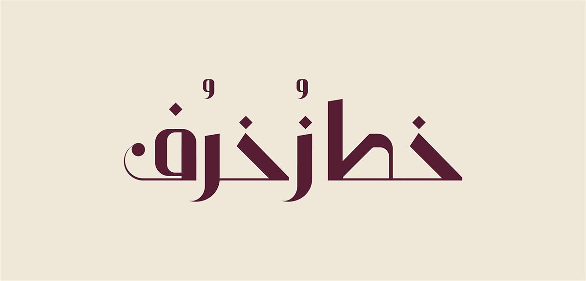 zukhrof arabic font ii on behance