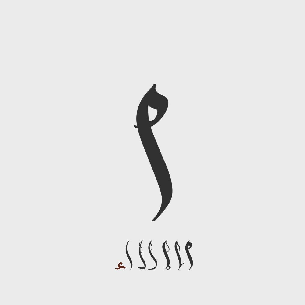 El Hamd Font Letters L On Behance