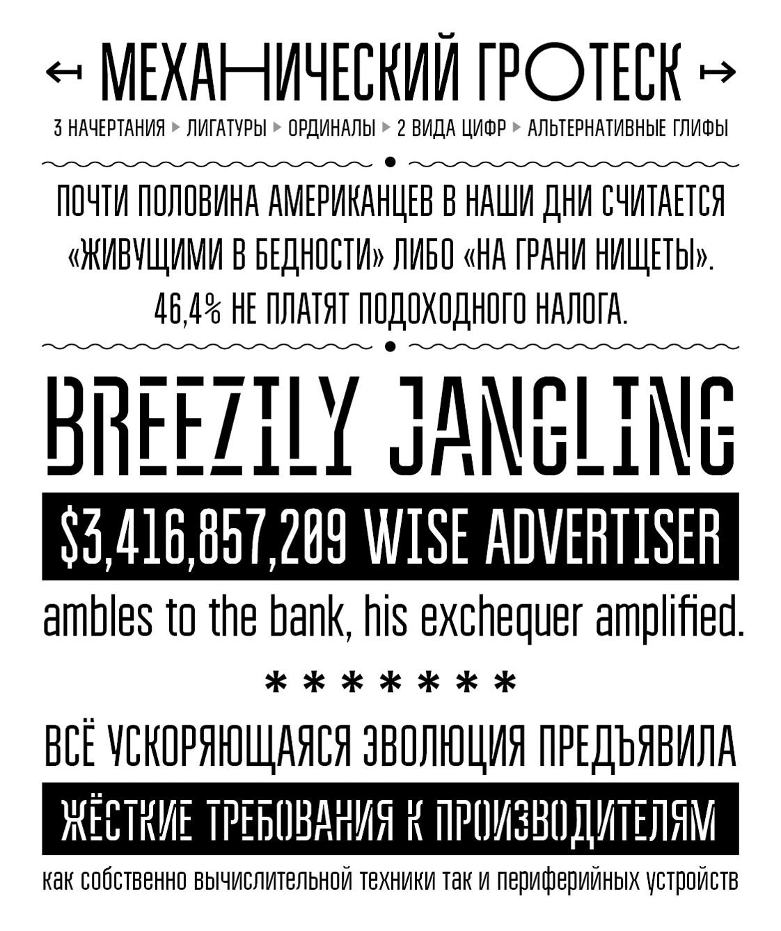 Cyrillic type fonts accidental  grotesque bravo text Title Headline alphabet Russia ekaterinburg free sans