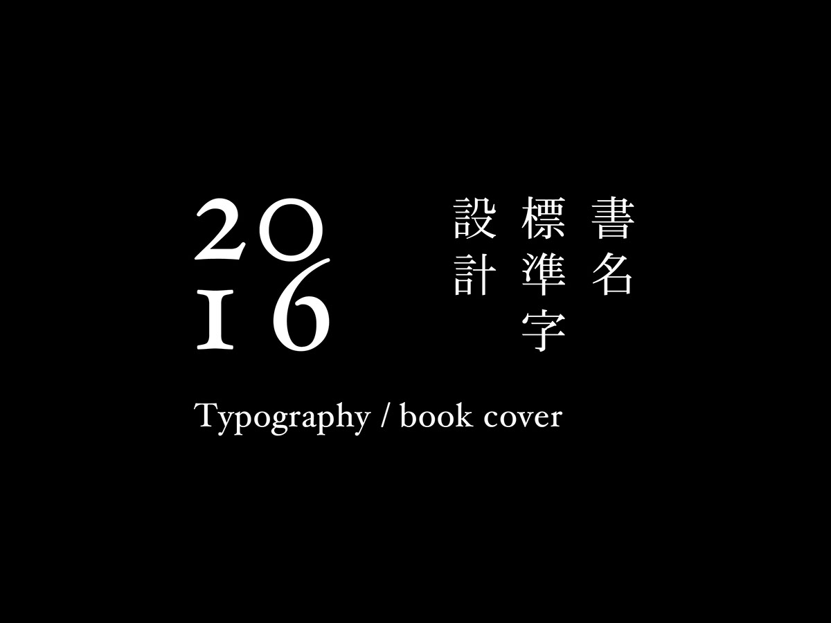 Typographic Book Cover Name : 書名標準字設計 typography book cover on behance
