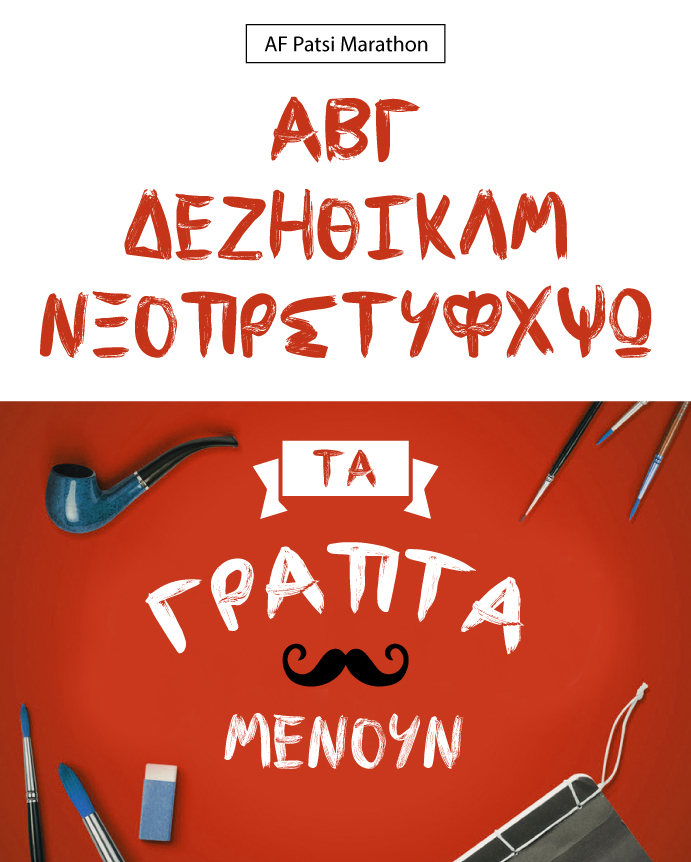 Greek Font Download