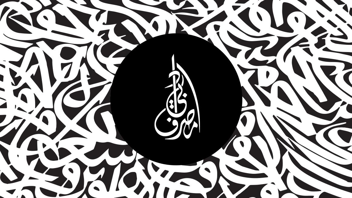أنواع شعارات الخط العربي Arabic Calligraphy Logo On Behance