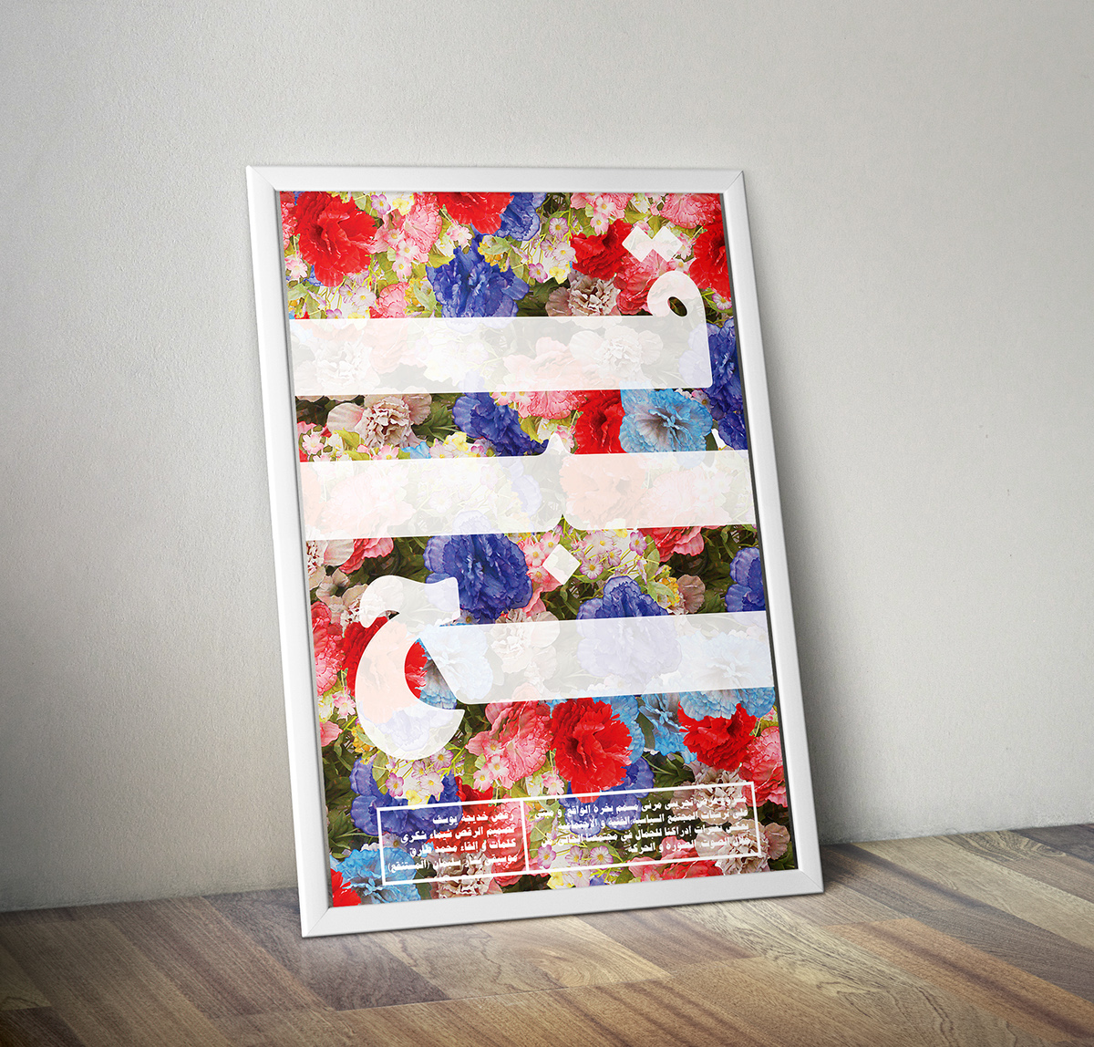 media installation guc Hammoud egypt PERFORMING poster design