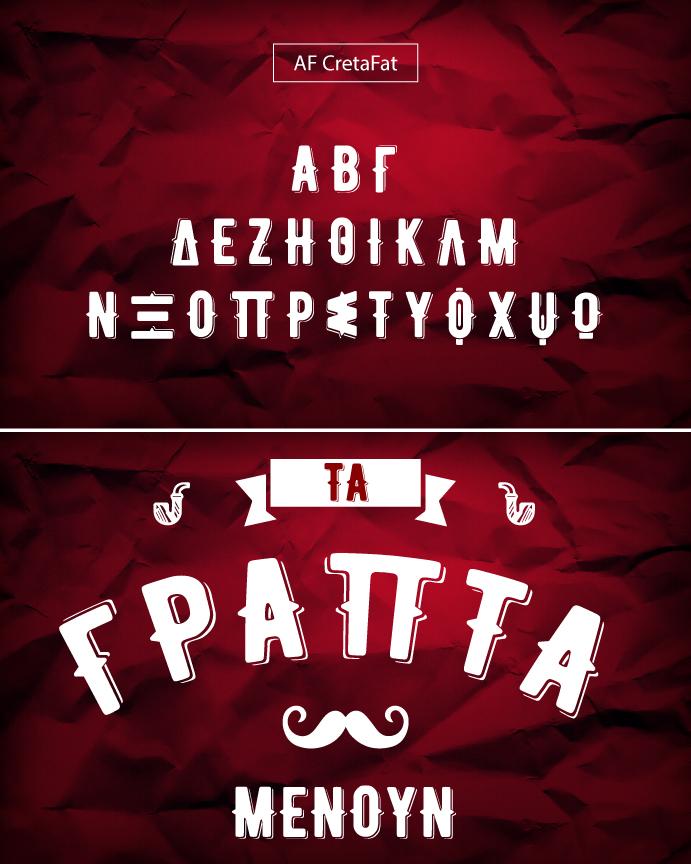Free Greek Font,greek fonts,δωρεαν ελληνικη γραμματοσειρα,ελληνική γραμματοσειρά,#FontselfContest