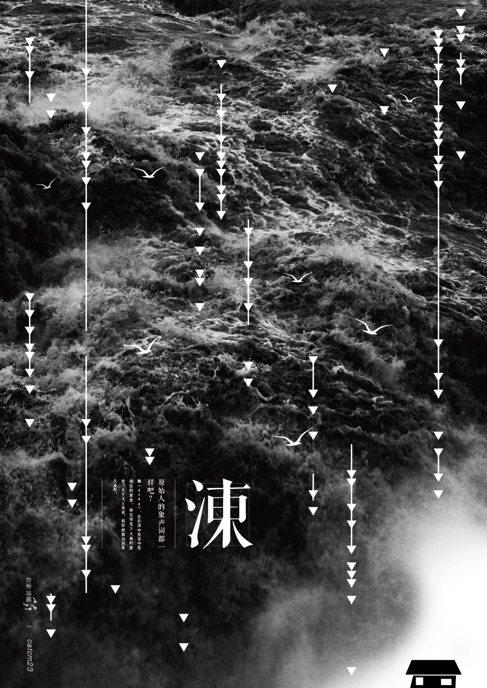 象声词_The Chinese characters of Zhuang language 壮语中的汉字 on Behance