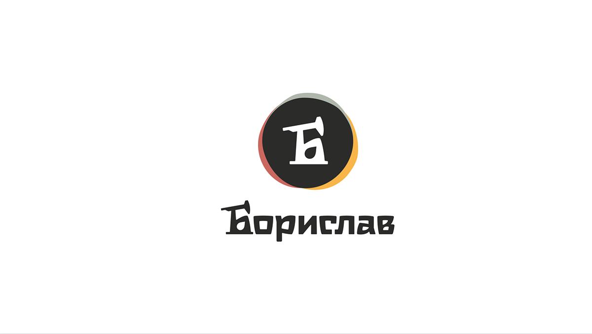 Boryslav brand city identity oil tourist Нафта