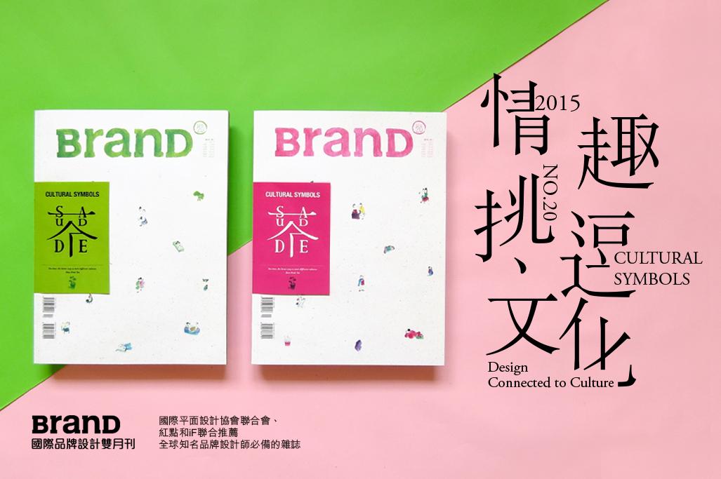 Brand Magazine Issue 20 Cultural Symbols On Behance