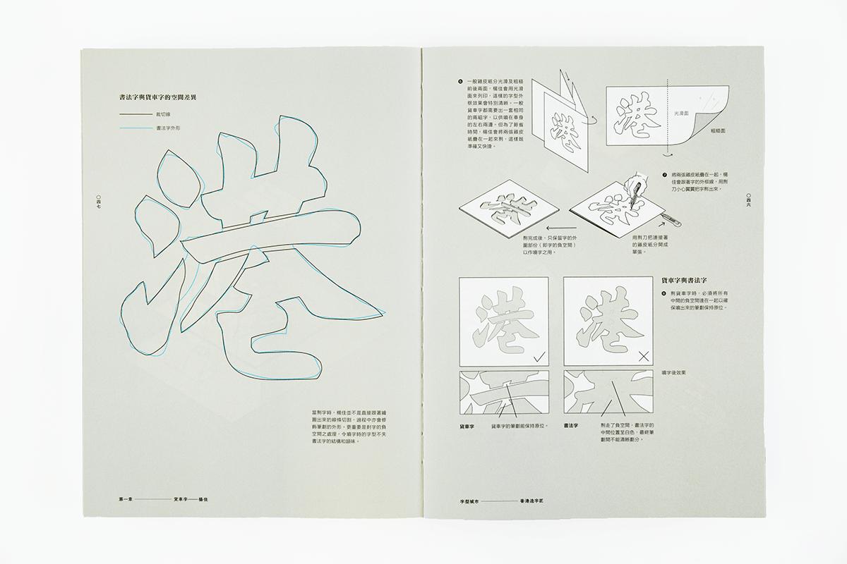 book Communication Design Craftsman culture Hong Kong ILLUSTRATION  infographics lettering Script type