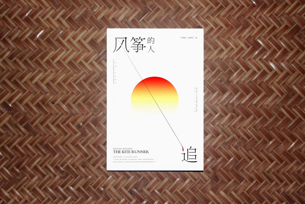 the kite runner 中文 版