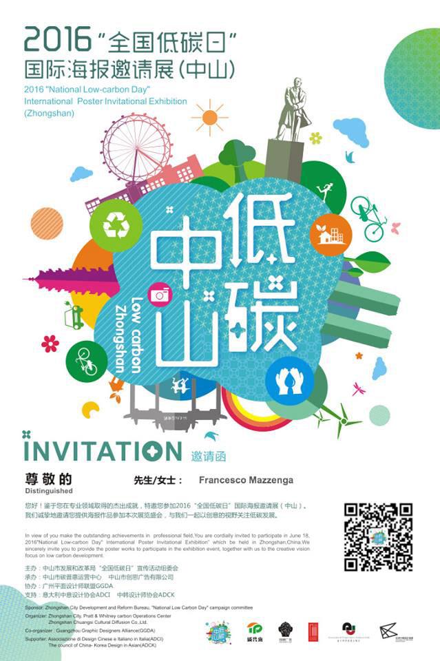 poster,Exhibition ,china,zhongshan