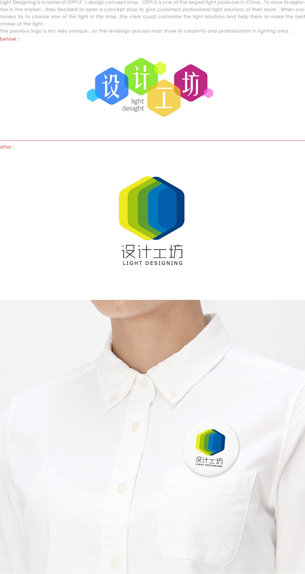 logo design light branding  redesign graphic commercial VI