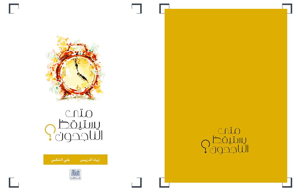 كتاب متى يستيقظ الناجحون pdf