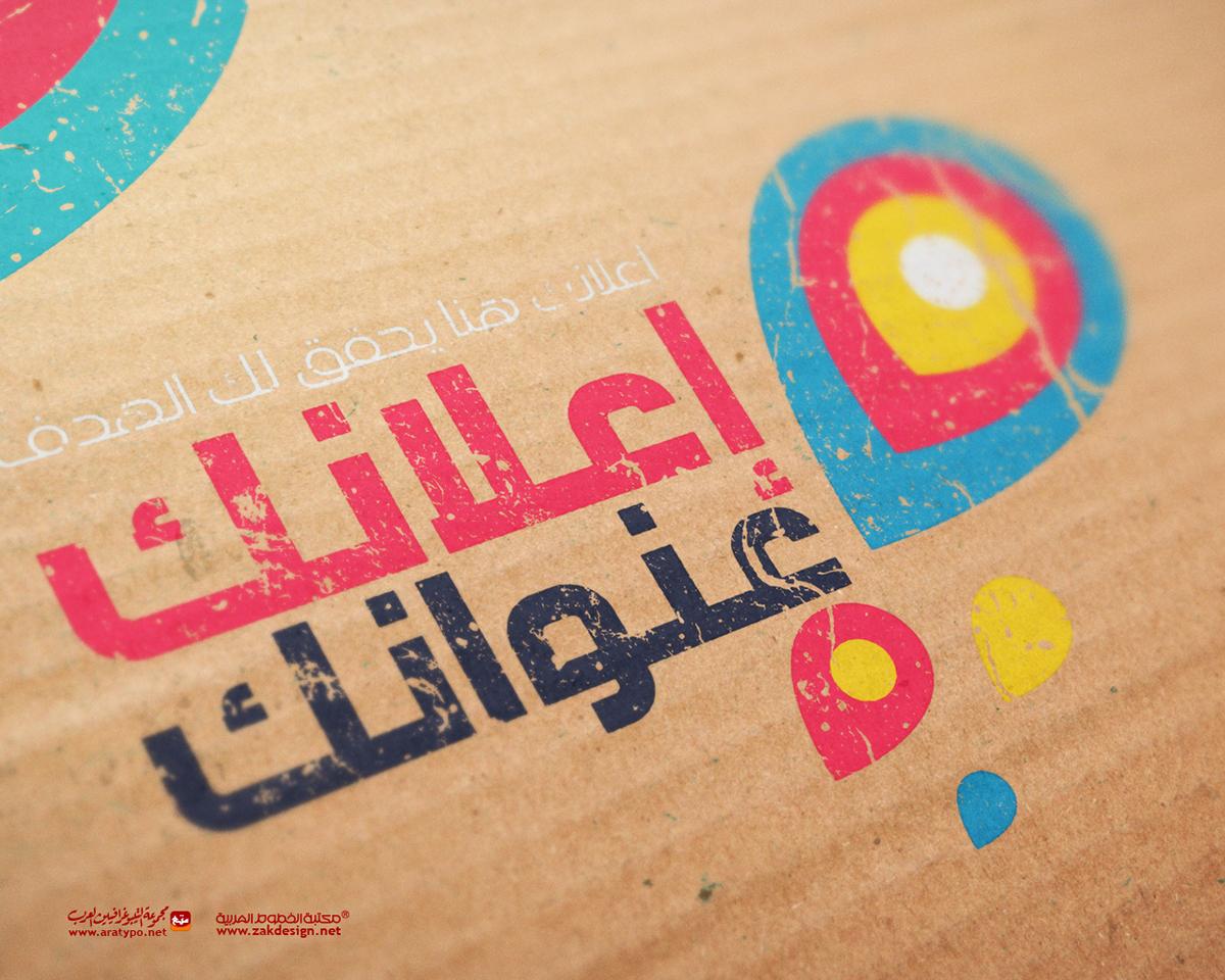 Hamah Font Download