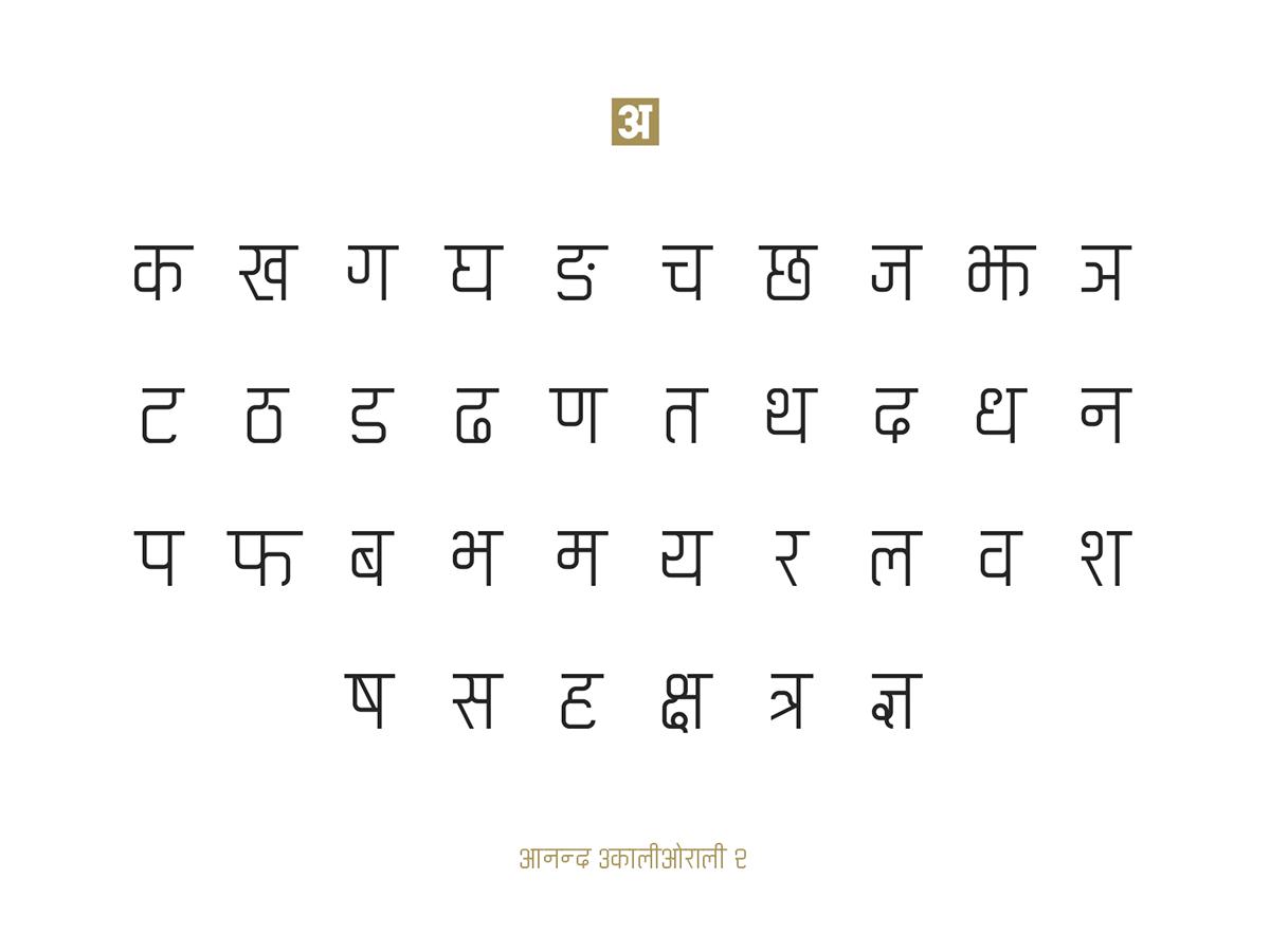 Free typeface devanagari font ananda ukaliorali on behance