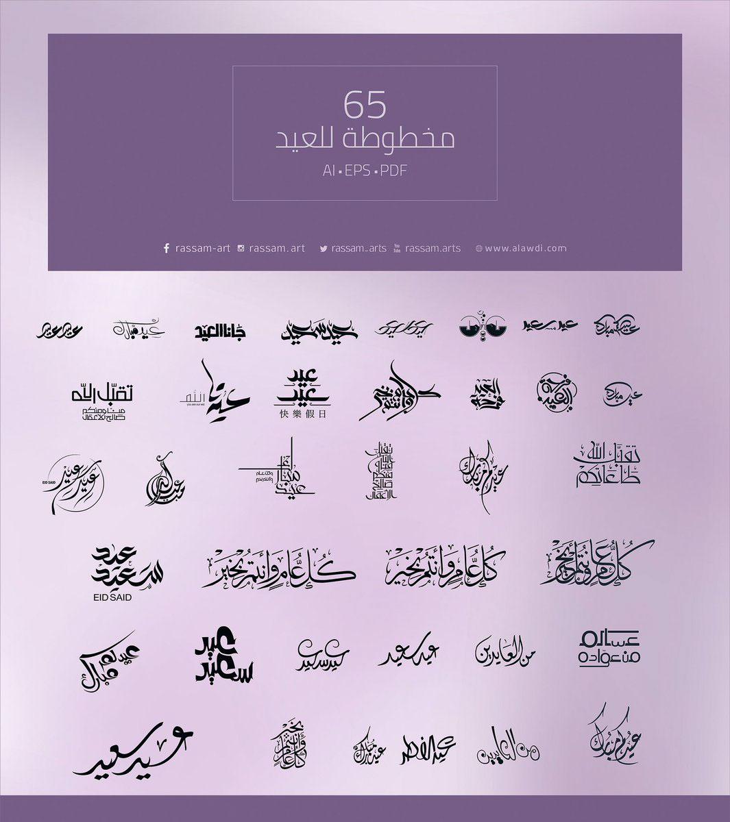 مخطوطات العيد . مخطوطات عيد الفطر . مخطوطات عيد الأضحى - صفحة 2 D3f06953723019.593efd8416150