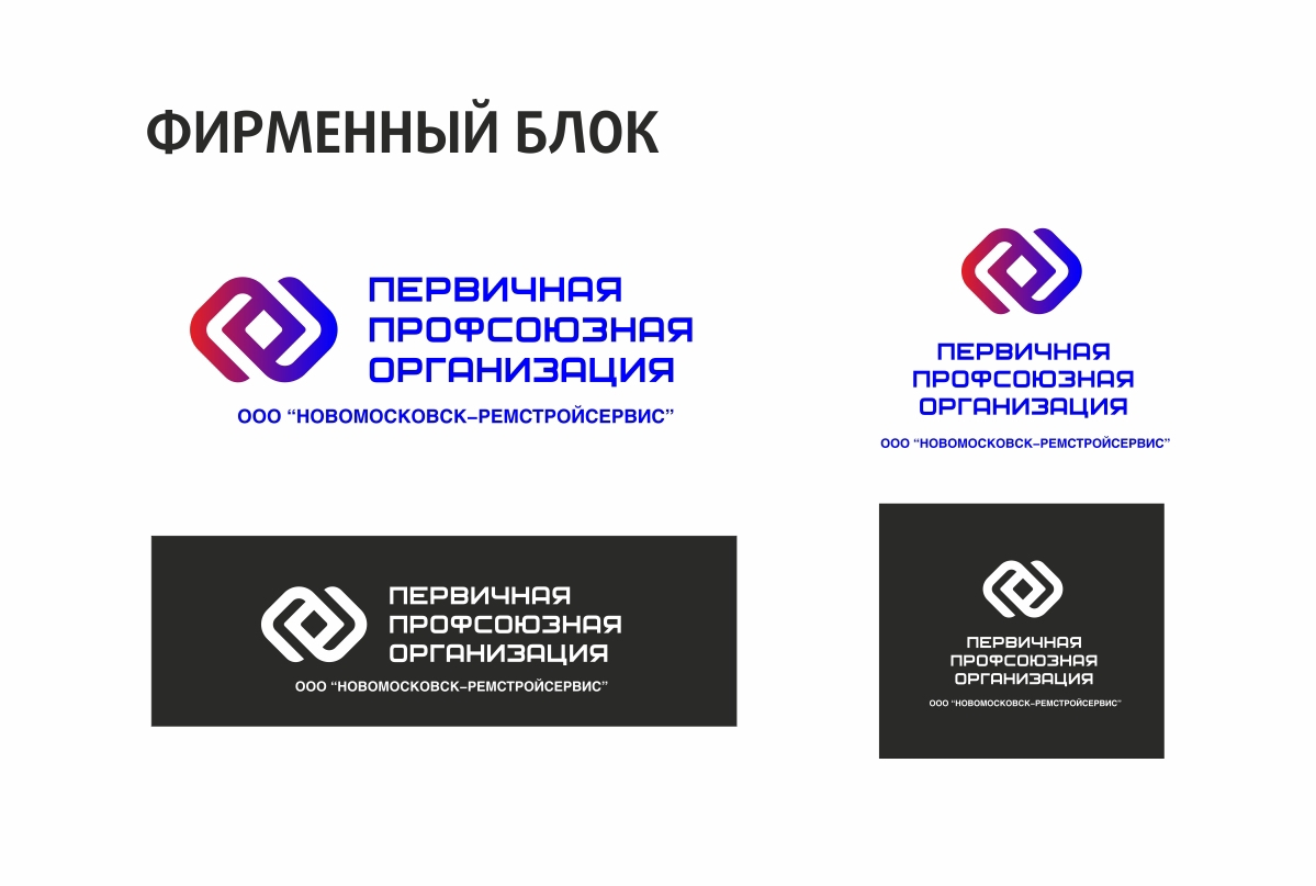 Trade Union logo design EuroChem