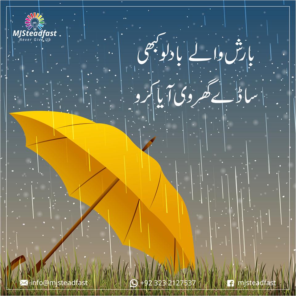DIGITALMEDIA facebookpost   graphic mjsteadfast post rain Socialmedia