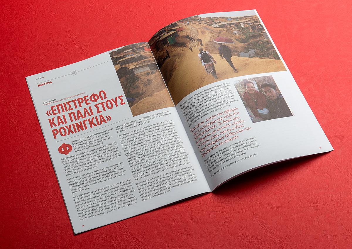 MEDECINS SANS FRONTIERES Magazine design Greece comeback studio No Borders magazine