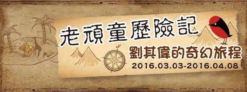 「老頑童歷險記-劉其偉的奇幻旅程」FB粉絲專頁橫幅封面
