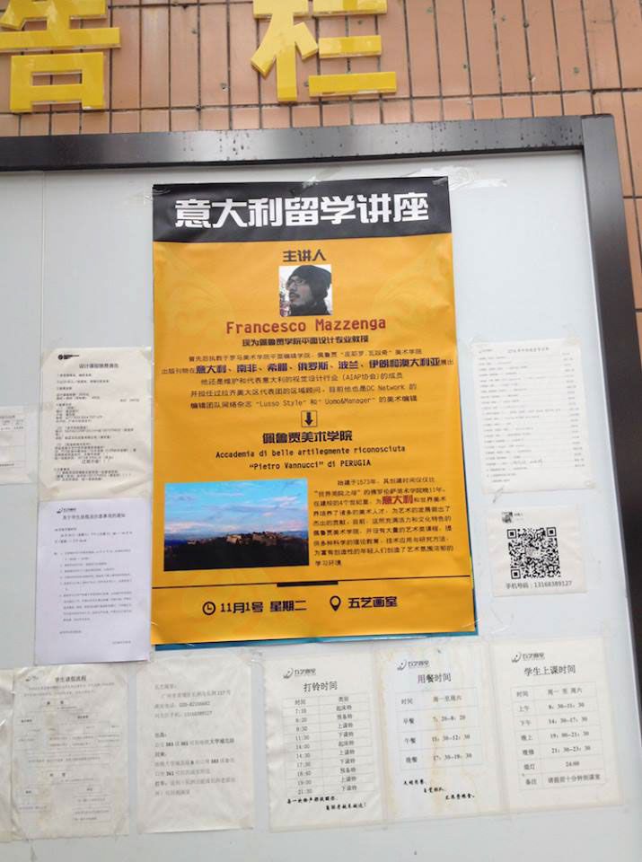 Visiting Professor Hongyu School design poster