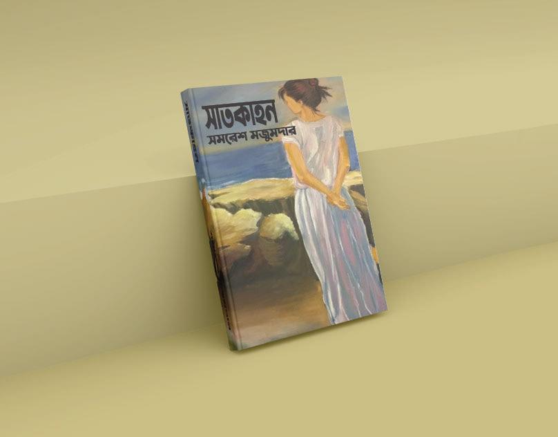 Image may contain: book, cartoon and art