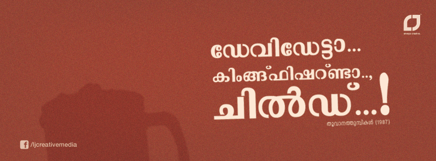 Malayalam facebook cover pages on behance sciox Choice Image