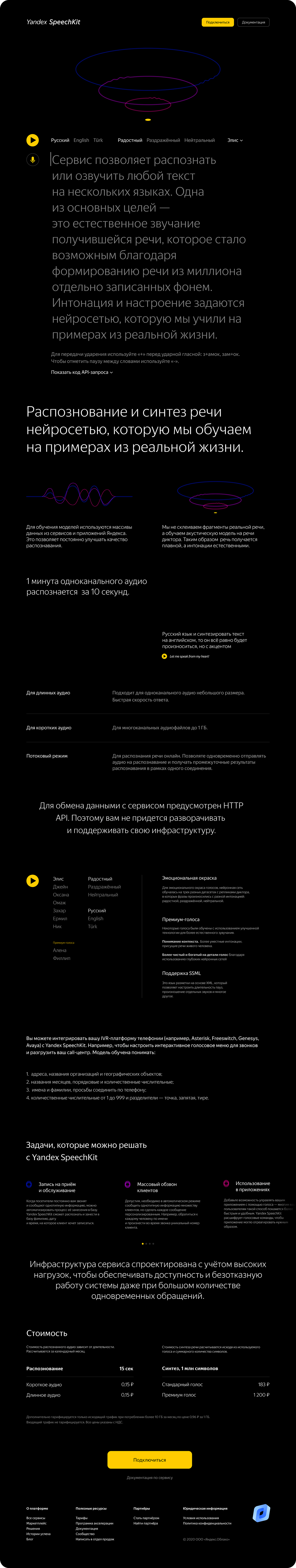 landing page speechkit UI yandex Form rhythm composition Web Interface Webdesign