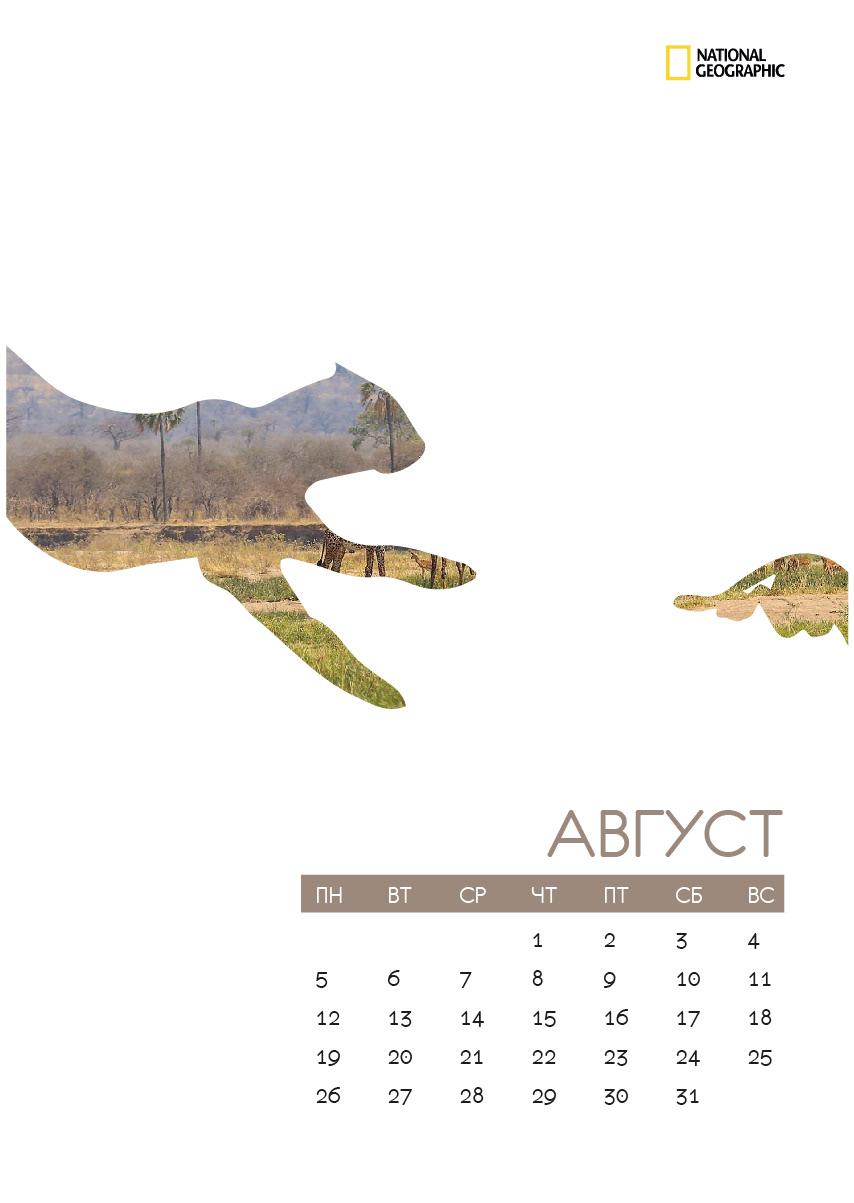Nature,графический дизайн,calendar,календарь