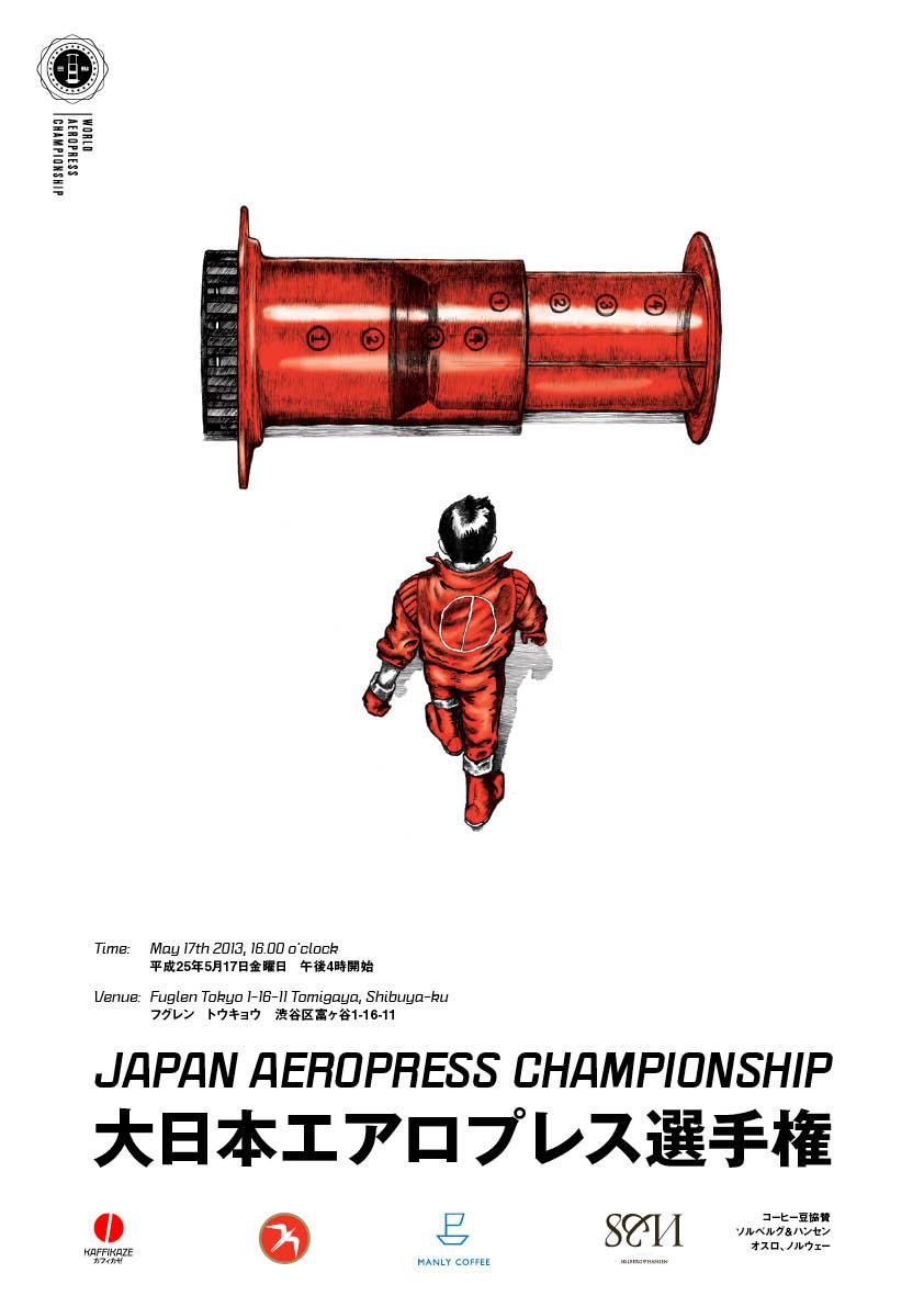 Japan Aeropress Championship kaffikaze illustration and coffee akira aeropress