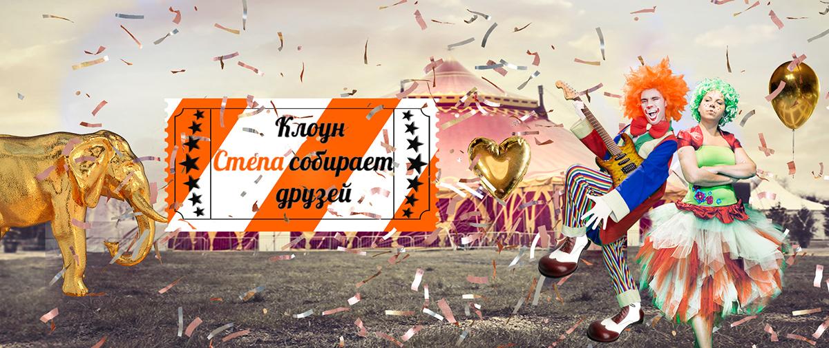 Circus цирк Клоун clown Evgen Chernets Евгений Чернец украина ukraine artist артисты