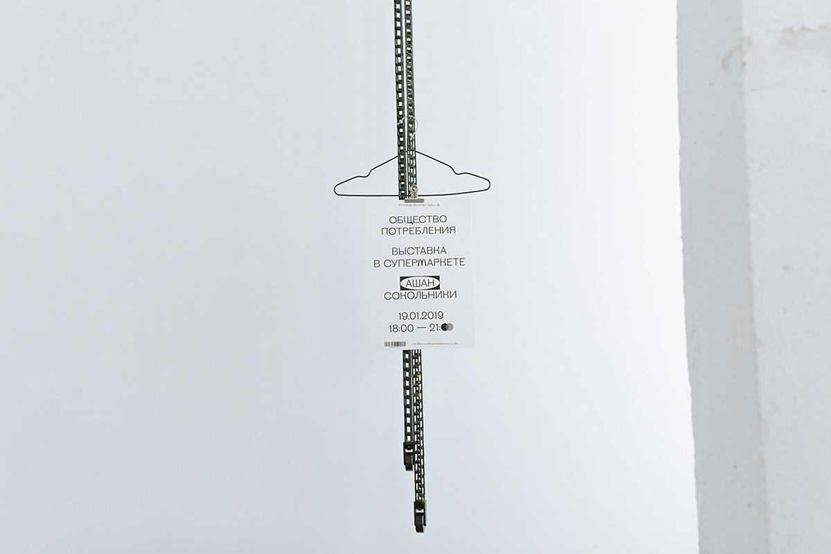 consumerism graphic design  exhibition branding figura4 poster Merch t-shirt Auchan duchamp