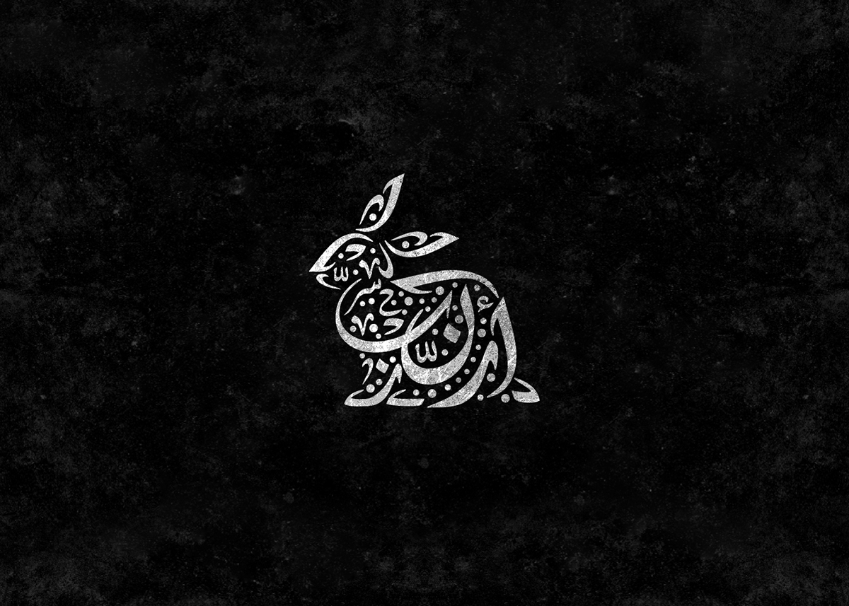 Animals Arabic Calligraphy On Wacom Gallery
