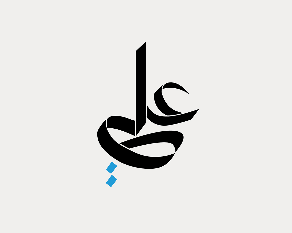 Select Arabic Calligraphy Identities On Behance