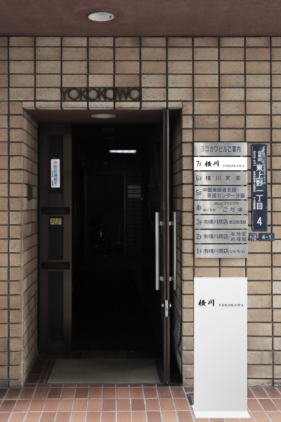 Yokokawa On Behance